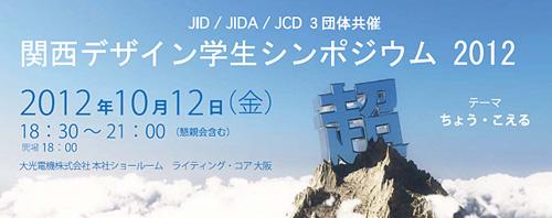 20121012s_symp_top.jpg